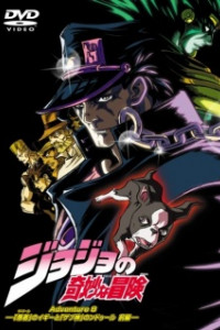 JoJo's Bizarre Adventure (OVA) DVD Cover